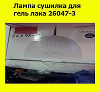 Лампа сушилка для гель лака 26047-3