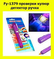 Fy-1379 проверки купюр поддельные банкноты фальшивые деньги детектор ручка!Опт