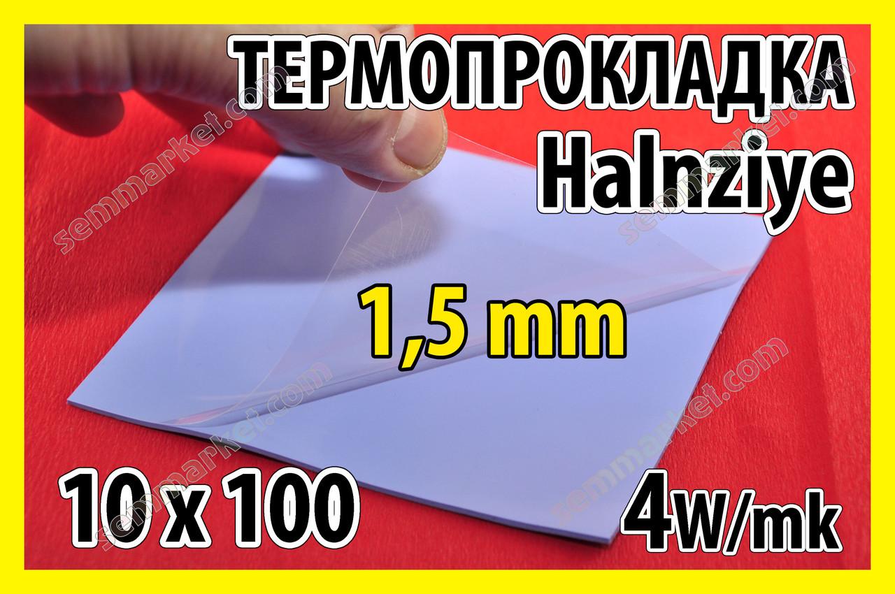 Термопрокладка HC39 1,5мм 10х100 Halnziye синяя термоинтерфейс для ноутбука термопаста
