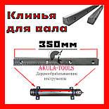 L-350 мм Клинья к фуговальному валу, фото 2