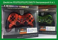Джойстик PS3/PS2/PS1/PC/360/TV беспроводной 6 в 1!Опт