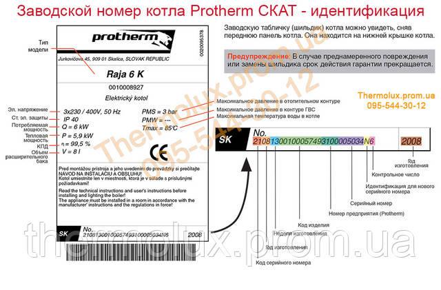 Заводской номер электрического котла Protherm СКАТ