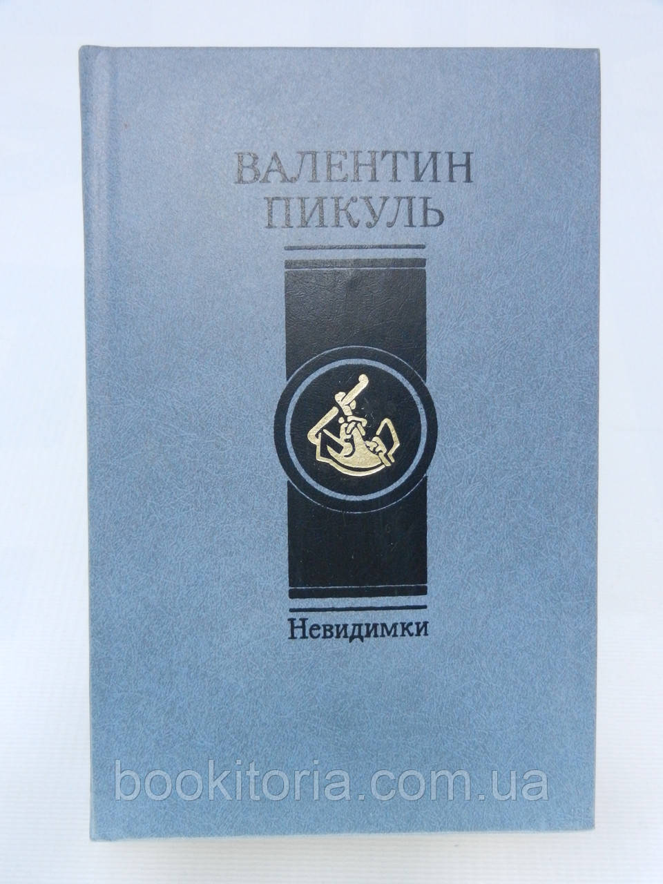 Пикуль В. Невидимки (б/у).