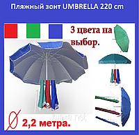 Пляжный зонт UMBRELLA 220 cm.С наклоном,клапаном,напылением!Акция