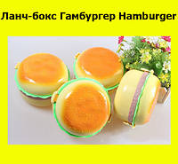 Ланч-бокс Гамбургер Hamburger!Опт