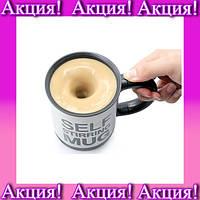Кружка-мешалка Self Stirring Mug!Акция