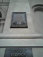 Скульптурна табличка, лиття латуні