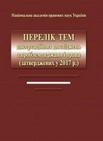 Перелік тем дисертаційних досліджень з проблем держави і права (2017 р.). Журавель В.А., Лук'янов Д.В