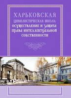 Харьковская цивилистическая школа: осуществление и защита права интеллектуальной собственности