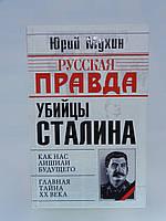 Мухин Ю. Убийцы Сталина (б/у).