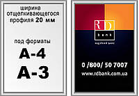 Рамки Сlick-система формат А4 профиль 20 mm