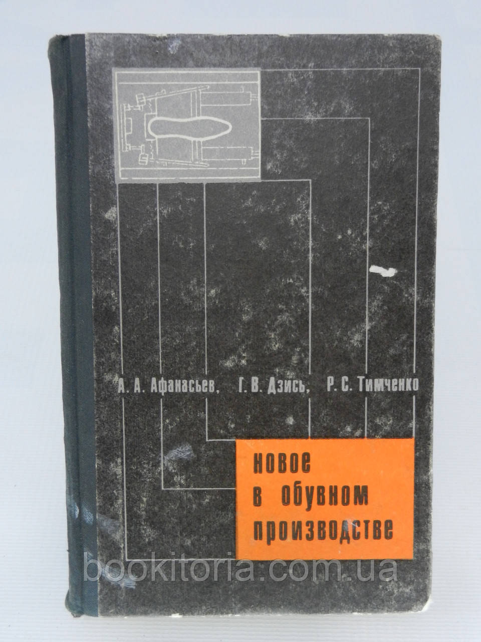 Афанасьев А.А. и др. Новое в обувном производстве (б/у).