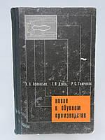 Афанасьев А.А. и др. Новое в обувном производстве (б/у)., фото 1