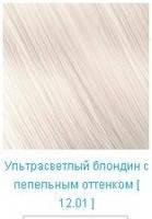 Крем-краска 12.01 Nouvelle Ультрасветлый блондин плюс с пепельным оттенком 100 мл