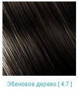 Краска для волос 4.7 Nouvelle Hair Color Эбеновое дерево 100 мл