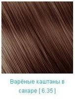 Краска для волос 6.35 Nouvelle Hair Color Варёные каштаны в сахаре 100 мл
