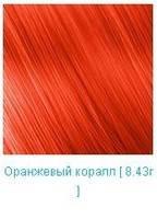 Крем-краска 8.43R Nouvelle Оранжевый коралл 100 мл
