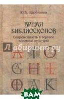Щербинина Юлия Владимировна Время библиоскопов: Современность в зеркале книжной культуры