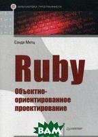 Метц Сэнди Ruby. Объектно-ориентированное проектирование. Руководство