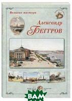 Астахова Н.В. Великие мастера. Александр Беггров