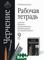 Вышнепольский В.И. Рабочая тетрадь к учебнику Черчение к учебнику Ботвинникова