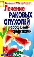 Жалпанова Л.Ж. Лечение раковых опухолей народными средствами