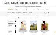 Описание моделей Rebecca переехали на новый сайт Вдала пряжа