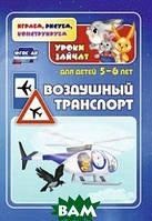 Славина Т.Н. Воздушный транспорт. Уроки зайчат. Развивающие задания для детей 5-6 лет. ФГОС ДО