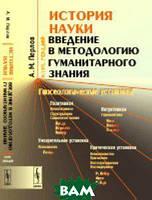 Перлов А.М. История науки. Введение в методологию гуманитарного знания