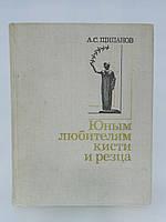 Щипанов А.С. Юным любителям кисти и резца (б/у)., фото 1