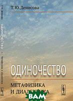Денисова Т.Ю. Одиночество. Метафизика и диалектика