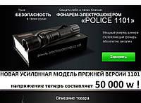 "Электрошокер 1101 Шерхан. Усиленный - 50 000 W ""Premium Ultra"""