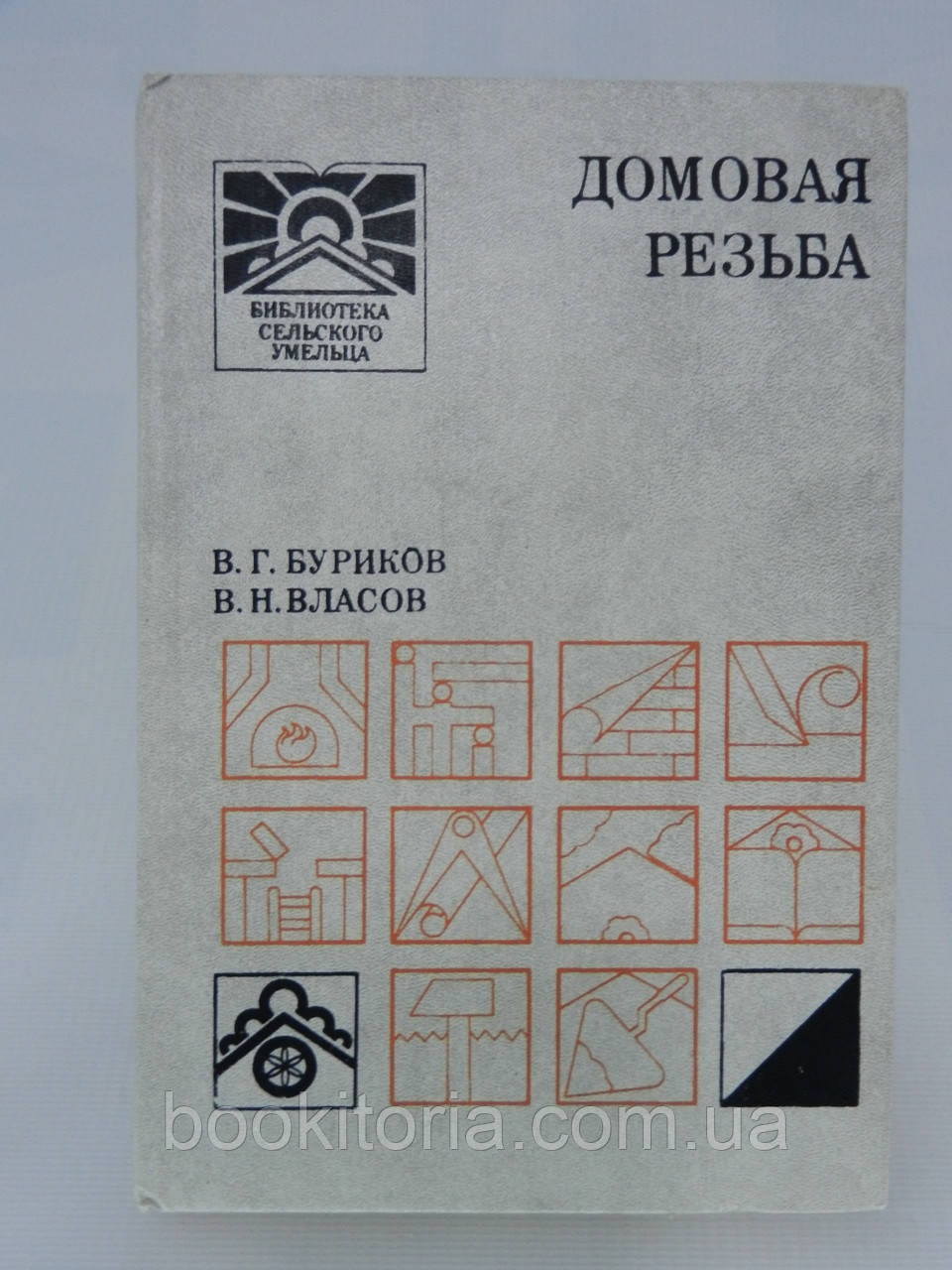Буриков В.Г., Власов В.Н. Домовая резьба (б/у).