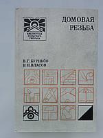 Буриков В.Г., Власов В.Н. Домовая резьба (б/у)., фото 1