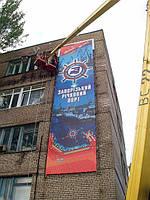 Баннер Запорожский речной порт, фото 1