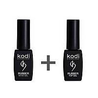 Набор Kodi Rubber Base Gel 8 мл. + Kodi Rubber Top Gel 8 мл.
