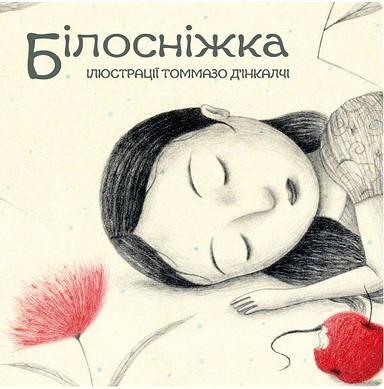 """Книга """"Білосніжка"""" (укр) з піктограмами для навчання читанню та комунікації дітей з аутизмом"""
