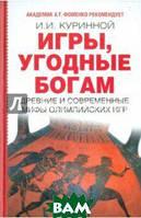 Куринной Игорь Игоревич Игры, угодные богам
