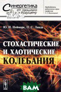 Ю. И. Неймарк, П. С. Ланда Стохастические и хаотические колебания