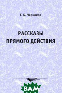 Г. Б. Черников Рассказы прямого действия