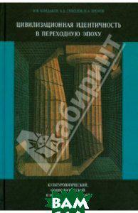 Кондаков И. В., Соколов Константин Борисович, Хренов Н. А. Цивилизационная идентичность в переходную эпоху