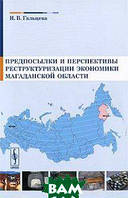Н. В. Гальцева Предпосылки и перспективы реструктуризации экономики Магаданской области