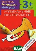 Наталья Мигунова Музыкальные инструменты. Раскраска с наклейками. Для детей 3-5 лет
