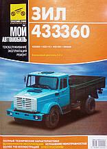 ЗИЛ 433360   Эксплуатация • Обслуживание • Ремонт   Бензиновый двигатель 6,0л