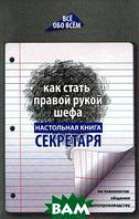 А. К. Котова Как стать правой рукой шефа. Настольная книга секретаря по психологии общения и делопроизводству