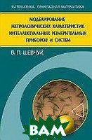 В.П. Шевчук. Моделирование метрологических характеристик интеллектуальных измерительных приборов и систем.