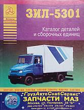 ЗИЛ - 5301  Каталог деталей и сборочных единиц