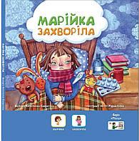 Марійка захворіла (ук), книга з піктограмами для дітей з аутизмом та особливостями розвитку, соціальна історія