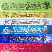 Першокласник - шовкові з фольгою (укр.мова)