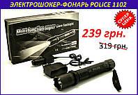 Электрошокер Police 1102